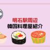 【JR明石駅周辺】オススメ韓国料理屋紹介!【テイクアウト】