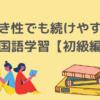 飽き性でも続けやすい韓国語学習【初級編】