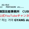 【Kpop】蔵出し映像大量!韓国芸能事務所CUBE映像チームのYouTubeチャンネル