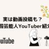 【オススメ】実はYouTubeチャンネルを持っている韓国芸能人YouTuber!