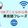 【英語学習】BTOBプニエルのJYPオーディション秘話から学ぶ英会話フレーズ!