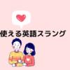 【英語フレーズ】恋愛でよく使うスラング&フレーズ【英語学習】