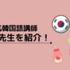 【韓国語学習】韓国語を楽しく学ぼう!YouTuber ダヒ先生とは?【オススメ】
