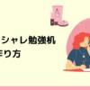 【韓国風】学生にオススメ!おしゃれな勉強机の作り方【高校生】