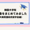 【韓国大学院】奨学金をまとめてみました(大韓民国政府奨学金編)