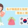 【韓国語学習】私が韓国語を勉強する理由・勉強して良かったこと【モチベーション】