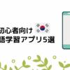 【初心者向け】韓国語学習にオススメのアプリ5選【完全無料】