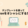 【便利】海外インフルエンサーから学ぶオシャレなnotion設定方法!【テンプレート】
