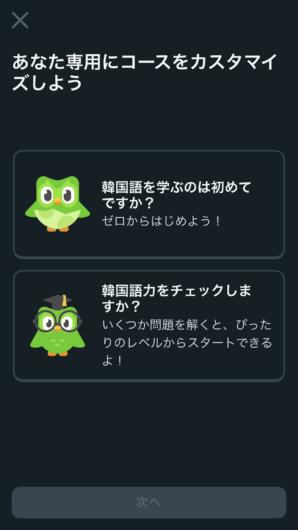 duolingoの最初の画面