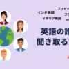 【英語学習】あなたが英語のアクセント・訛りを聞き取れない理由【耳を育てよう】