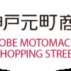 ディスカウントストア・ソウルマート神戸元町店|お店を探す|神戸元町商店街