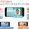 国際学生証ISICカード